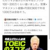 メモ: TOEIC900の転職市場価値