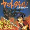 火の皇子 ヤマトタケル 公式ガイドブックを持っている人に  大至急読んで欲しい記事