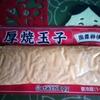 業務スーパーの『厚焼玉子』137円税別はとても甘いですが、たっぷり容量で…節分の恵方巻とかに入れたらよさそうでした!