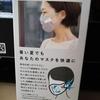 【マスク用小型ファン】マスクの蒸れ対策しておきませんか?