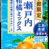 瀬戸内柑橘ミックス(KAGOME)