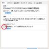 (改)HDD容量を気にせずにOneDriveを使いたい(Windows10)
