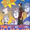 チームと椿の成長物語「GIANT KILLING・27巻」