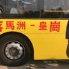 在日韓国人が中国深圳へ行くに必要なビザは現地でもらえる