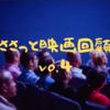 【ささっと映画回顧vo.4】アマゾンプライムで10月にみた映画(8本)