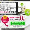 【BTC自動売買システム】を期間限定で無料配布中です!