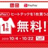 PayPayでヒートテックを買うと1枚無料のキャンペーンにつられてペイペイ始めてみました