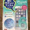 【徹底比較】100均のiPhone用画面保護フィルム(光沢・グレア)