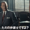 【映画評】ブリッジ・オブ・スパイ