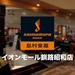 【伊藤のちょい読みVol.17】HOTLINE FreePass配布中!