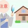 【査定で高い査定額を提示する不動産業者】~業者の選び方~