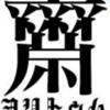 Minglish by齋藤よりとぅむ を紹介! 英語なのに和風!? デザインにおすすめなフォント!