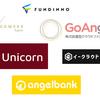 【未公開株投資】株式投資型クラウドファンディングまとめ2020【PEファンド代替】