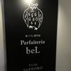 夜パフェ専門店 Parfaiteria beL パフェテリアベル