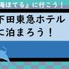 海ほてるに行こう! 下田東急ホテル2-①