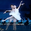 【行ってきました】東京バレエ団 ブルメイステル版「白鳥の湖」公開リハーサル
