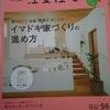 Amazonパントリーで、SUUMOと一緒に買うと、合計金額から700円OFF
