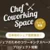 月額5万円で自分の店が持てる 解釈の方法で文脈は変わる re:Dine GINZA(リダインギンザ)