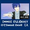 『びよ式KAITOでSweet Devil』 投稿