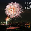8月5日(土曜日)の首都圏(主に東京を中心とした)イベント開催情報一覧|【2017年度】最新情報版