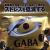 【チョコレート】メンタルバランスチョコレートGABAのビター