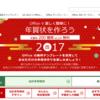 【2017年 年賀状】無料で年賀状用の素材がダウンロードできるサイト5選