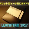 【バレットジャーナル】におすすめなノート「LEUCHTTURM (ロイヒトトゥルム)」