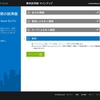 Microsoft Azureと超高速WordPress仮想マシン「KUSANAGI」