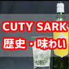【Scotch】CUTTY SARK(カティサーク)とは 「味、由来、歴史」についてご紹介。