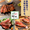 【オススメ5店】日立・ひたちなか(茨城)にある鉄板焼きが人気のお店