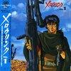 【OVA】感想:アニメ(OVA)「機甲猟兵メロウリンク」第3話「ジャングル」(1988年)