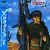 【OVA】感想:アニメ(OVA)「機甲猟兵メロウリンク」第5話「バトルフィールド」(1989年)