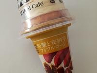 ウチカフェ「和栗と安納芋ワッフルコーン」は全力の秋を楽しめる味わい。秋にこそオススメ!