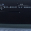 【320i M sport(F30)】iDrive Software Updateしてみた