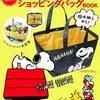 5月11日 SNOOPYのレジカゴサイズ!ショッピングバッグBOOK