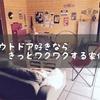【BESS】アウトドア好きはきっと惚れる!住宅展示場が素晴らしかった