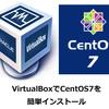 VirtualBoxでCentOS7を簡単インストールする方法