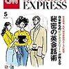 CNN ENGLISH EXPRESS (イングリッシュ・エクスプレス) 2011年 05月号