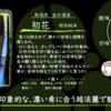 【火曜日の辛口一杯】初花 特別純米【FUKA🍶YO-I】