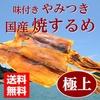 1000円ポッキリ【国産】焼するめイカ3パック ( 計 6枚 )