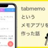 タブでメモの一覧を分けられる tabmemo というアプリを作った話