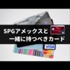 SPGアメックスと組み合わせて持つべき3枚のカード【マイル・キャッシング補完】