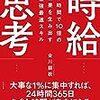 フリーランスライター活動日誌2018.5.10