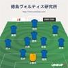 【試合レビュー】J1第6節横浜FC戦 戦術勝ちの初勝利