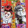 週刊少年ジャンプ2018年42号は銀魂最終回に新連載2本立て!