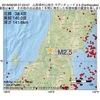 2016年08月28日 07時23分 山形県村山地方でM2.5の地震