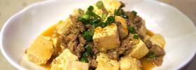 【レシピ動画付!】低糖質でも辛みしっかり本格派中華! 麻婆豆腐