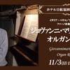 11月3日(日) ジョバンニ・マリア・ペルーチ オルガンリサイタル(福岡市)