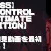 【初見動画】PS5【『CONTROL』アルティメットエディション】を遊んでみての評価と感想!