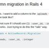 Rails で外部キーをマイグレーションで追加する